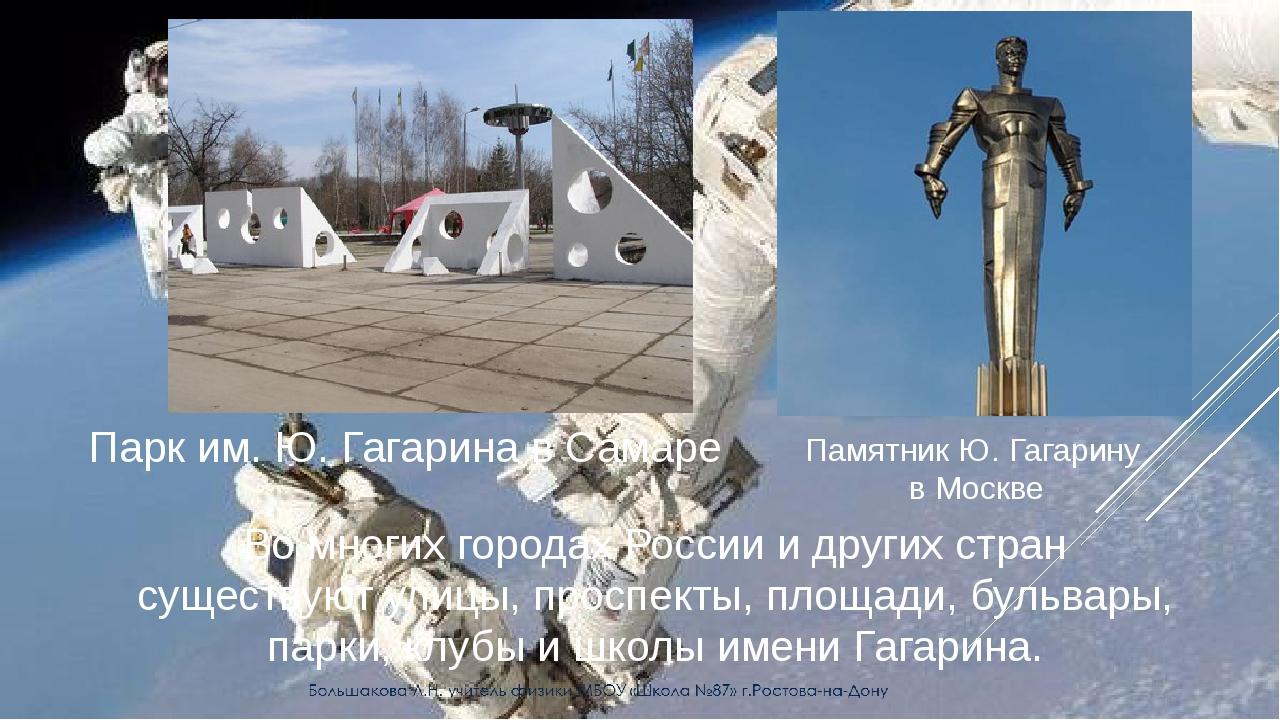 Во многих городах России и других стран существуют улицы, проспекты, площади...