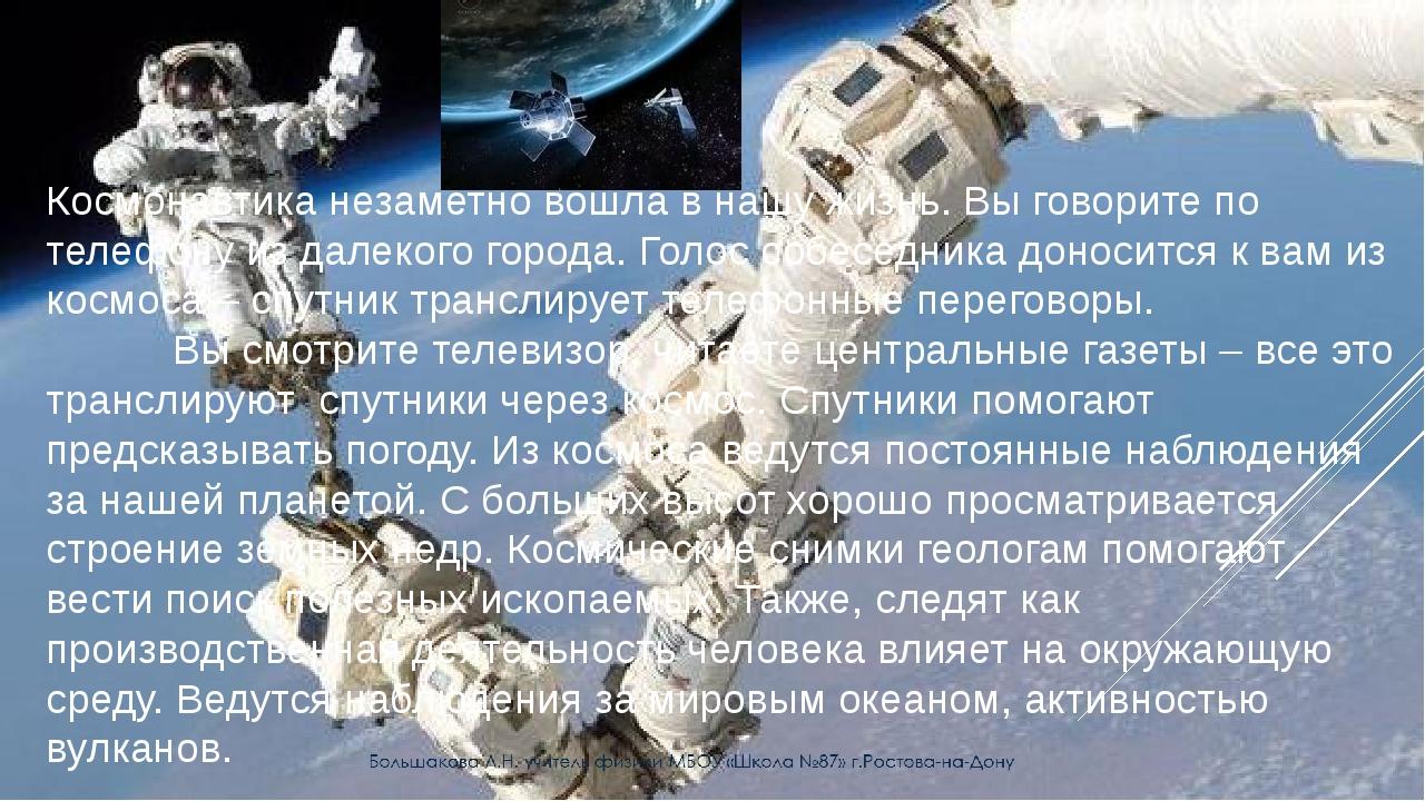 Космонавтика незаметно вошла в нашу жизнь. Вы говорите по телефону из далеког...