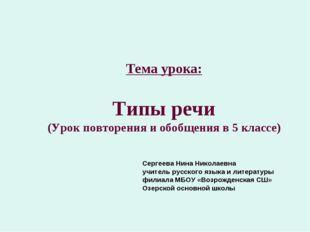 Тема урока: Типы речи (Урок повторения и обобщения в 5 классе) Сергеева Нина