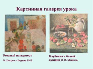 Картинная галерея урока Розовый натюрморт К. Петров – Водкин 1918 Клубника и
