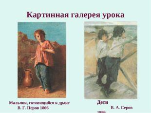 Картинная галерея урока Мальчик, готовящийся к драке В. Г. Перов 1866 Дети В.