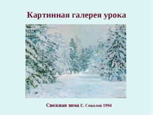 Картинная галерея урока Снежная зима Е. Соколов 1994