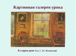 Картинная галерея урока В старом доме Худ. С. Ю. Жуковский