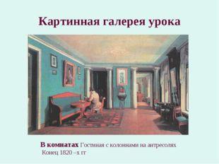Картинная галерея урока В комнатах Гостиная с колоннами на антресолях Конец 1