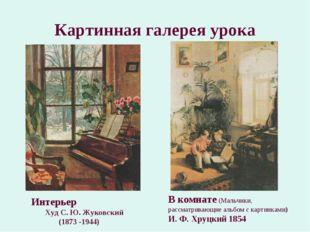 Картинная галерея урока Интерьер Худ С. Ю. Жуковский (1873 -1944) В комнате (