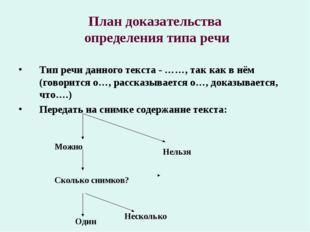 План доказательства определения типа речи Тип речи данного текста - ……, так к