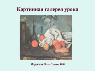Картинная галерея урока Фрукты Поль Сезанн 1894