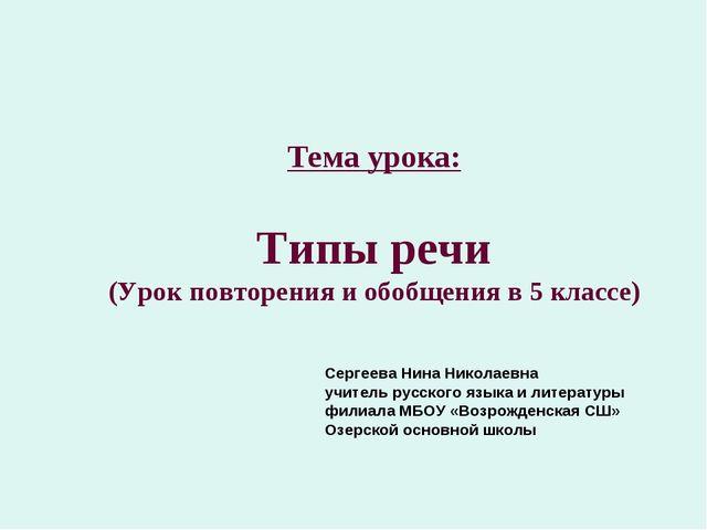 Тема урока: Типы речи (Урок повторения и обобщения в 5 классе) Сергеева Нина...