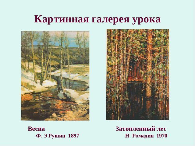 Картинная галерея урока Весна Ф. Э Рушиц 1897 Затопленный лес Н. Ромадин 1970