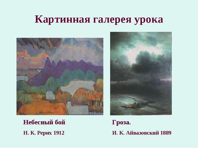 Картинная галерея урока Небесный бой Н. К. Рерих 1912 Гроза. И. К. Айвазовски...