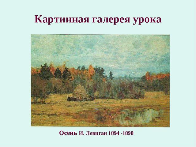 Картинная галерея урока Осень И. Левитан 1894 -1898