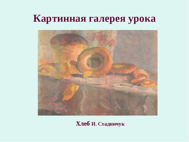 Картинная галерея урока Хлеб И. Стадничук
