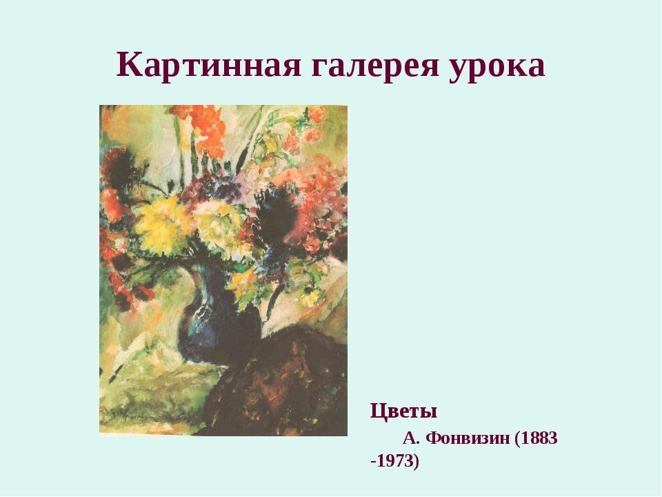 Картинная галерея урока Цветы А. Фонвизин (1883 -1973)