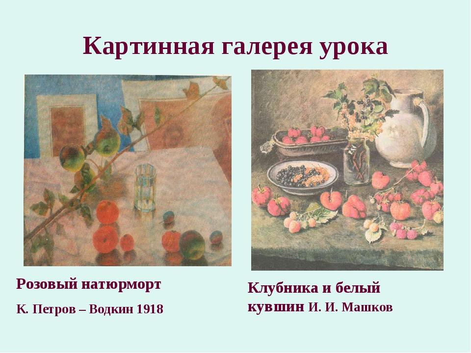 Картинная галерея урока Розовый натюрморт К. Петров – Водкин 1918 Клубника и...