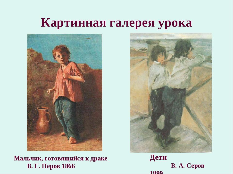 Картинная галерея урока Мальчик, готовящийся к драке В. Г. Перов 1866 Дети В....
