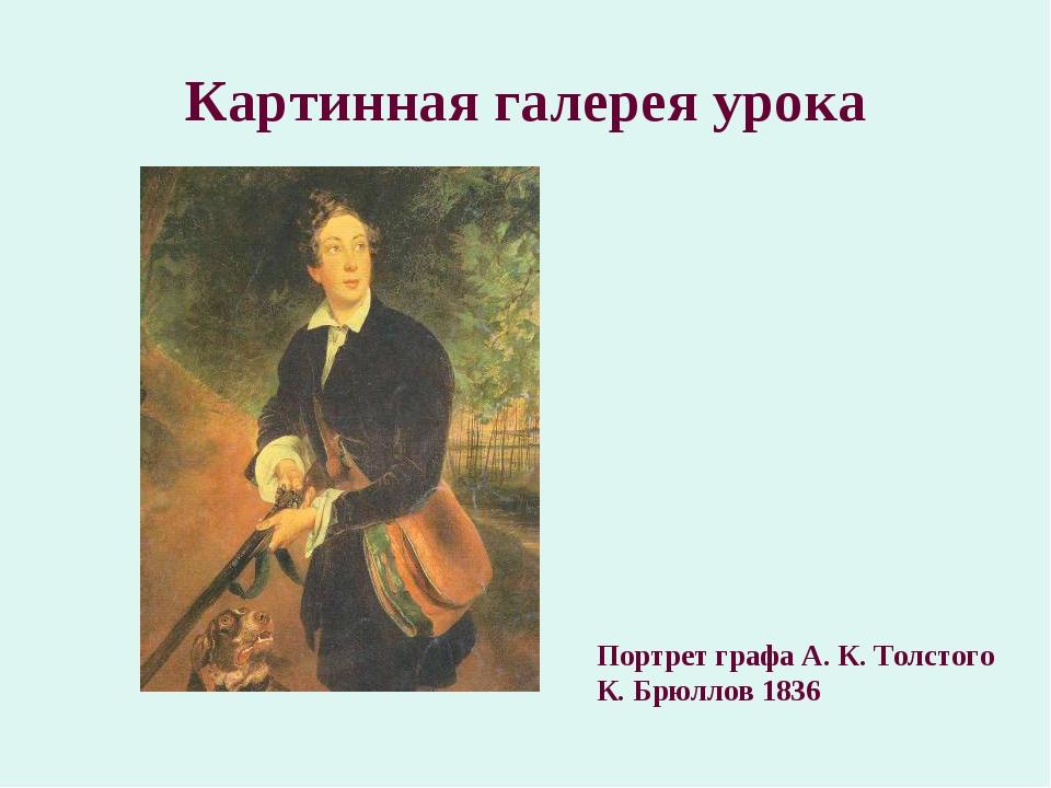 Картинная галерея урока Портрет графа А. К. Толстого К. Брюллов 1836