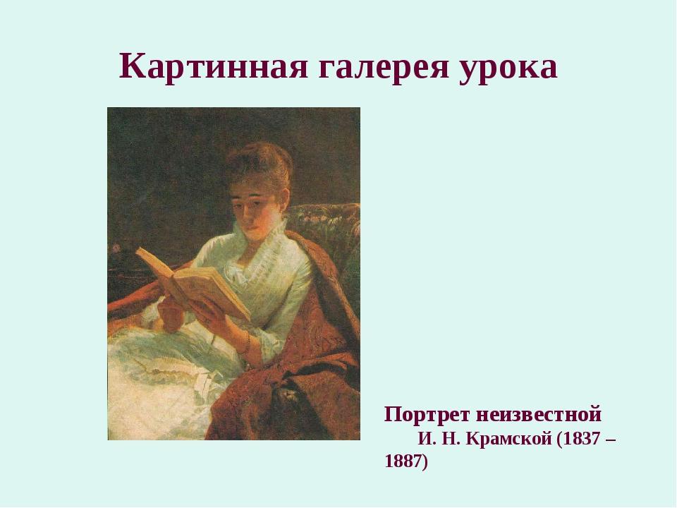 Картинная галерея урока Портрет неизвестной И. Н. Крамской (1837 – 1887)