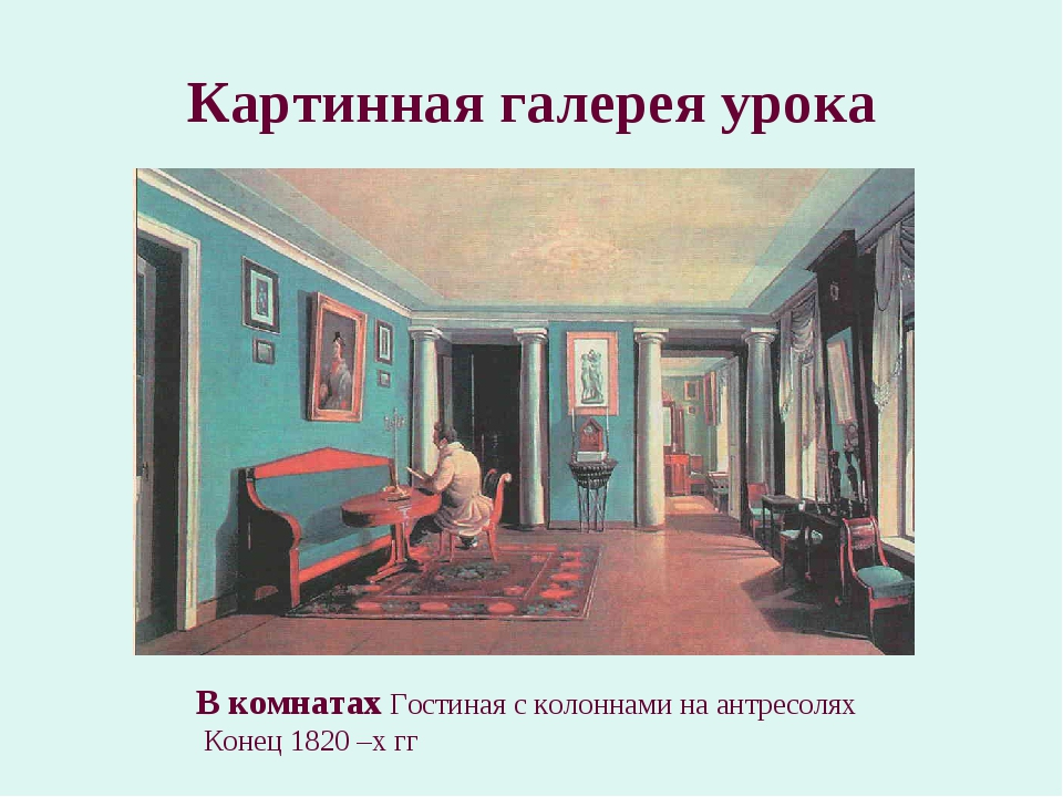 Картинная галерея урока В комнатах Гостиная с колоннами на антресолях Конец 1...