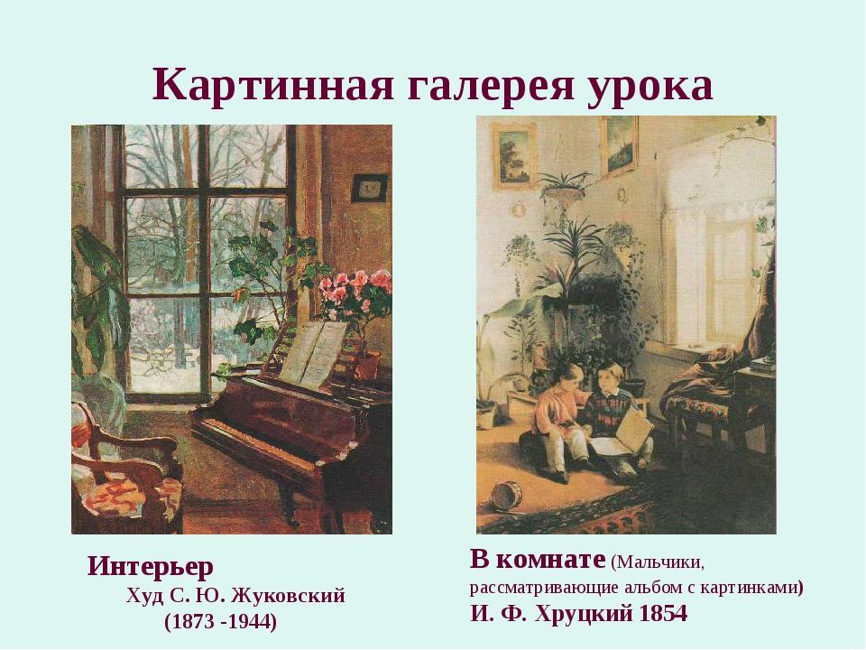 Картинная галерея урока Интерьер Худ С. Ю. Жуковский (1873 -1944) В комнате (...