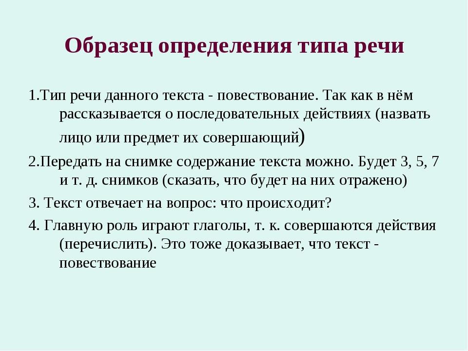 Образец определения типа речи 1.Тип речи данного текста - повествование. Так...