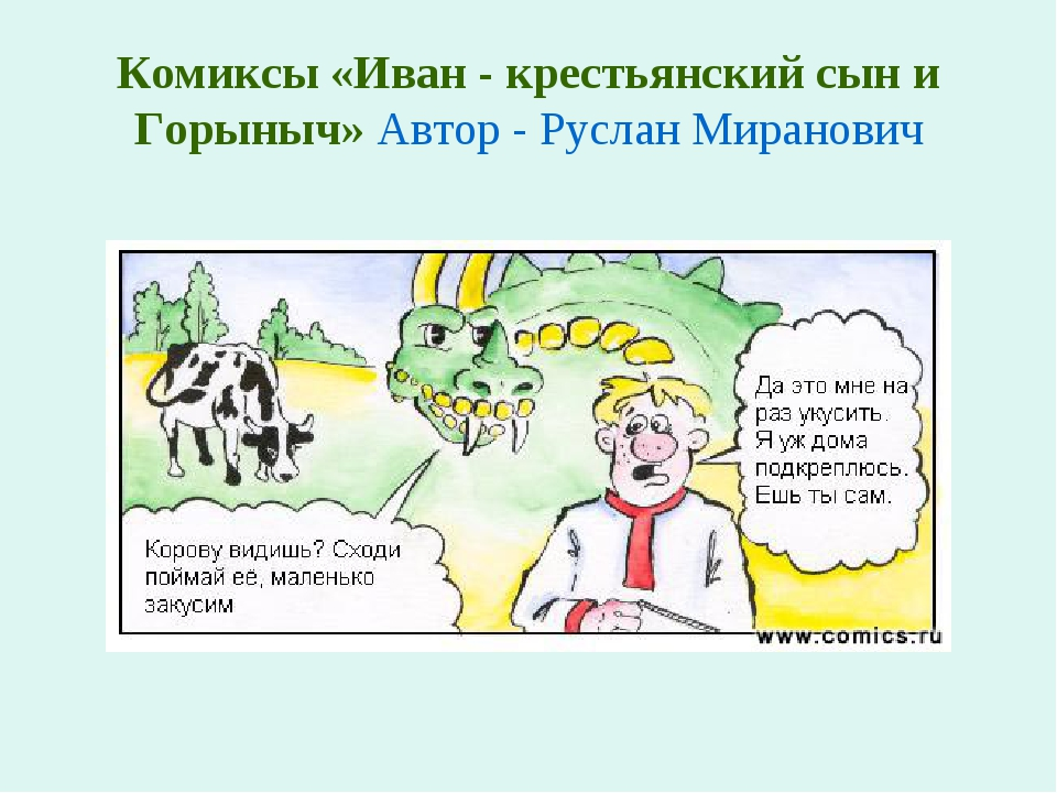 Комиксы «Иван - крестьянский сын и Горыныч» Автор - Руслан Миранович