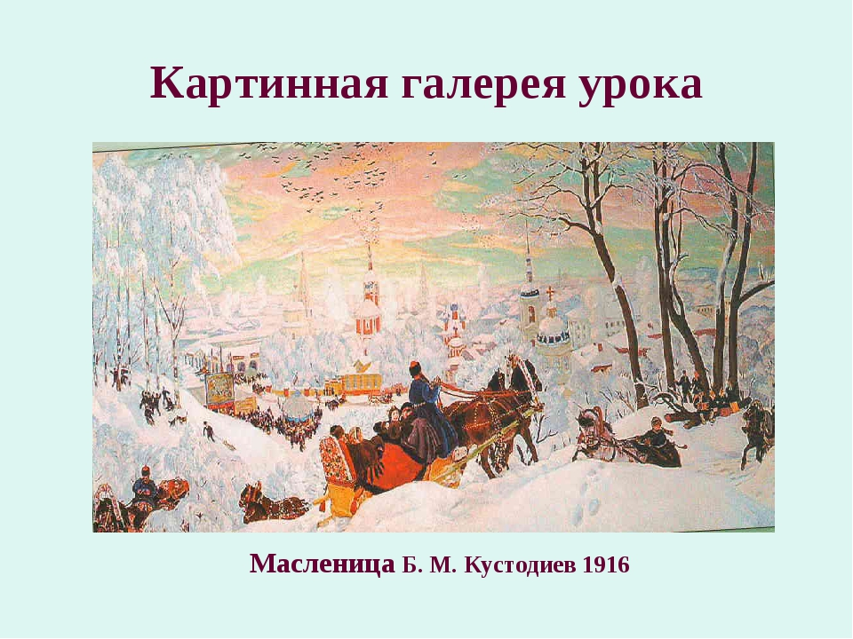 Картинная галерея урока Масленица Б. М. Кустодиев 1916