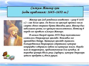 Жангир-хан (год рождения неизвестен – умер в 1652 г.) – сын Есим-хана. Он в