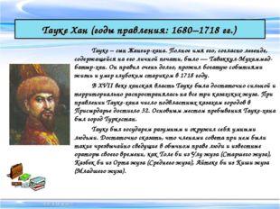 Тауке – сын Жангир-хана. Полное имя его, согласно легенде, содержащейся на