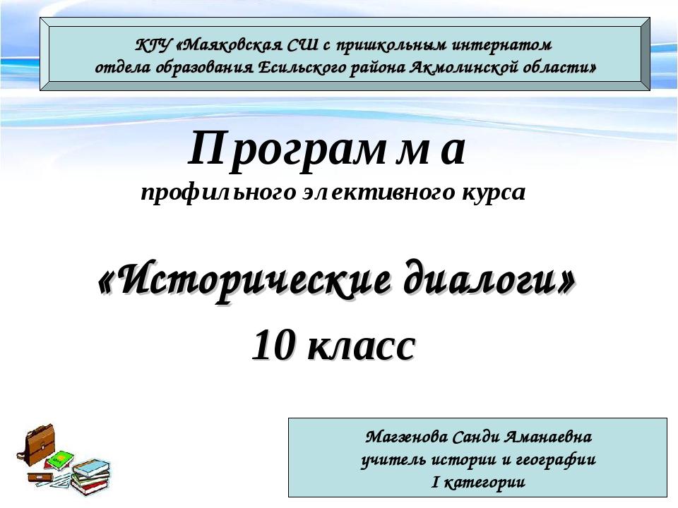 Программа профильного элективного курса «Исторические диалоги» 10 класс КГУ «...
