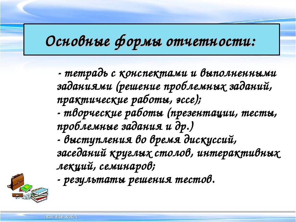 - тетрадь с конспектами и выполненными заданиями (решение проблемных заданий...