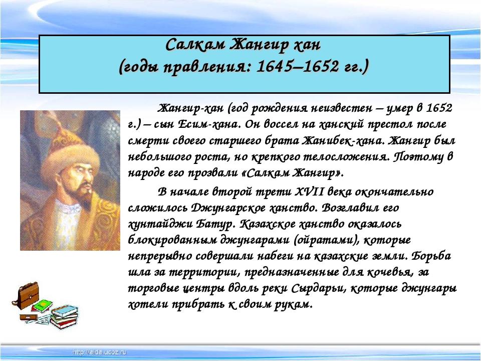Жангир-хан (год рождения неизвестен – умер в 1652 г.) – сын Есим-хана. Он в...