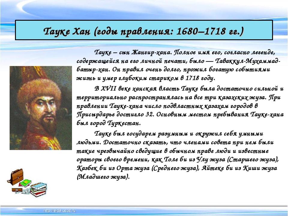 Тауке – сын Жангир-хана. Полное имя его, согласно легенде, содержащейся на...