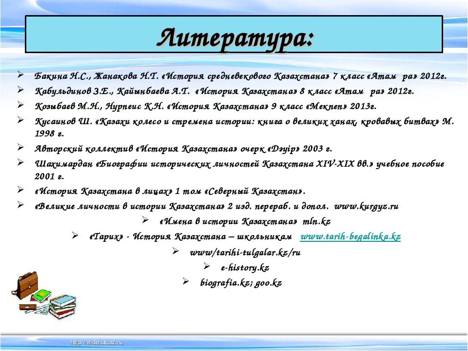 Бакина Н.С., Жанакова Н.Т. «История средневекового Казахстана» 7 класс «Атамұ...