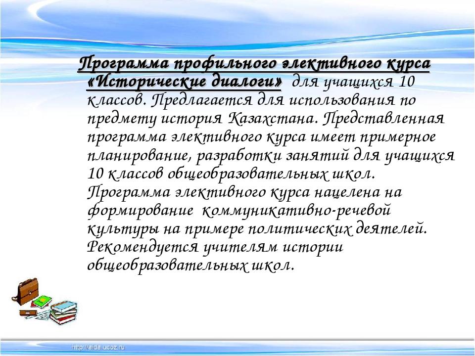 Программа профильного элективного курса «Исторические диалоги» для учащихся...