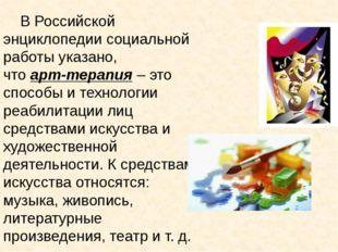 В Российской энциклопедии социальной работы указано, что арт-терапия – это с