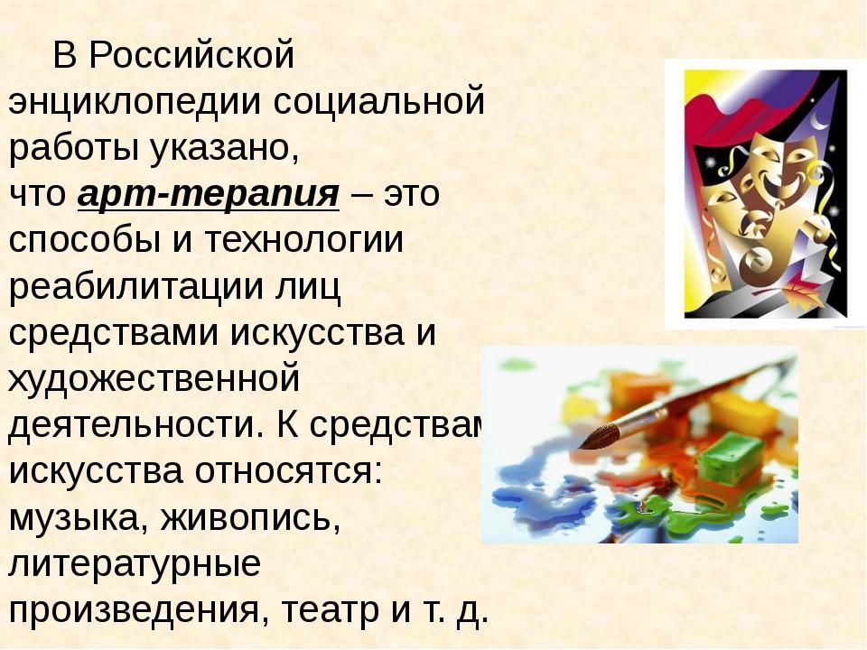 В Российской энциклопедии социальной работы указано, что арт-терапия – это с...