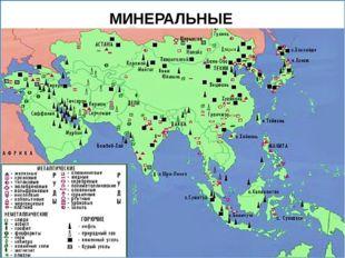 МИНЕРАЛЬНЫЕ РЕСУРСЫ Ресурсы Гдедобывают Железныеруды Китай,Индия Руды цветных