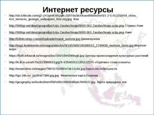 Интернет ресурсы http://s0.tchkcdn.com/g2-yXGymKXKyqfh-J1RT6sSkA/travel/660x0
