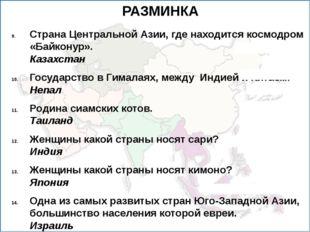 РАЗМИНКА Страна Центральной Азии, где находится космодром «Байконур». Казахст