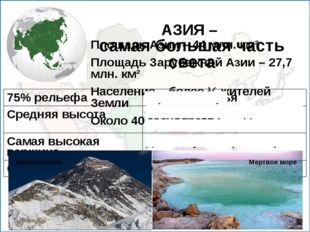 АЗИЯ – самая большая часть света Площадь Азии – 44 млн. км² Площадь Зарубежн