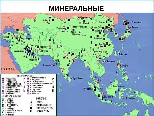 МИНЕРАЛЬНЫЕ РЕСУРСЫ Ресурсы Гдедобывают Железныеруды Китай,Индия Руды цветных...