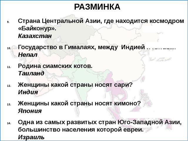 РАЗМИНКА Страна Центральной Азии, где находится космодром «Байконур». Казахст...