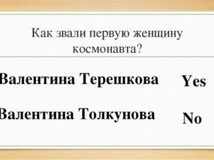 Как звали первую женщину космонавта? Валентина Терешкова Валентина Толкунова