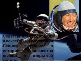 18 марта 1965 года Советский космонавт Алексей Архипович Леонов впервые в ист