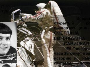 25 августа 1984 года Впервые в открытый космос вышла женщина - СВЕТЛАНА ЕВГЕН
