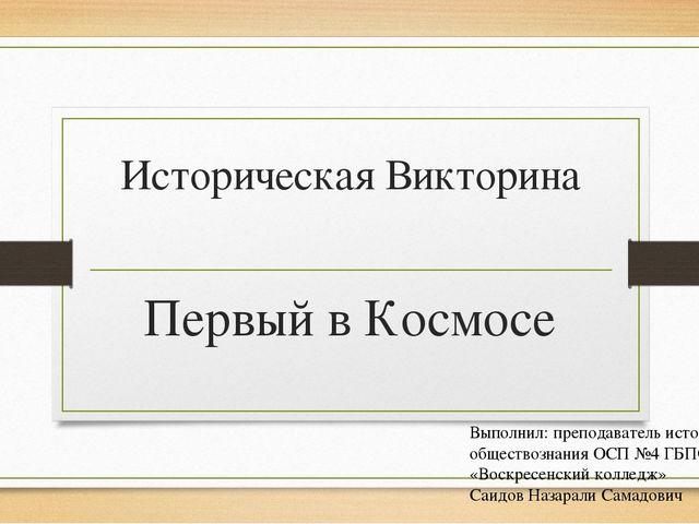 Историческая Викторина Первый в Космосе Выполнил: преподаватель истории и общ...
