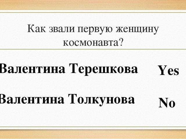 Как звали первую женщину космонавта? Валентина Терешкова Валентина Толкунова...