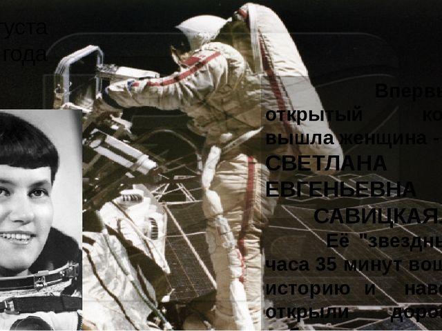 25 августа 1984 года Впервые в открытый космос вышла женщина - СВЕТЛАНА ЕВГЕН...