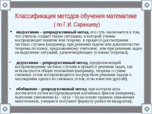 Классификация методов обучения математике ( по Г.И. Саранцеву) индуктивно – р