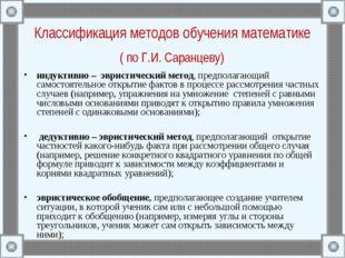 Классификация методов обучения математике ( по Г.И. Саранцеву) индуктивно – э